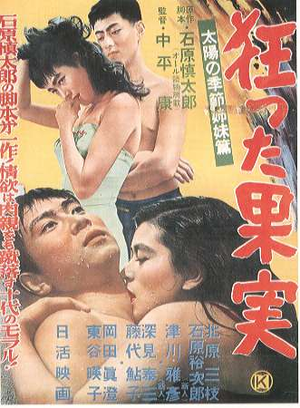 Japanese movie poster for 1956 Japanese film Crazed Fruit (狂った果実, Kurutta kajitsu)