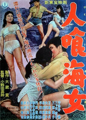 Movie poster for 1958 Japanese movie (人喰海女, Hitogui Ama)